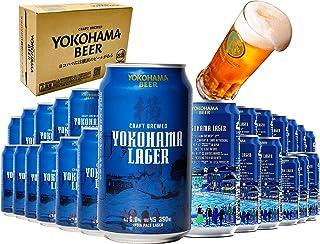 横浜ビール 24缶セット 横浜ラガー 350ml 【ギフト/クラフトビール】/【YOKOHAMA BEER JAPAN/YOKOHAMA LAGER CANS24】