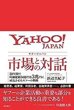 表紙: ヤフージャパン 市場との対話 20年間で時価総額50億円を3兆円に成長させたヤフーの戦略 | 浜辺真紀子