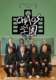 矢野通プロデュースDVD Y・T・R!V・T・R!第4弾 「CHAOS学園」...
