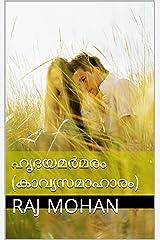 ഹൃദയമർമരം (കാവ്യസമാഹാരം) (Malayalam Edition) Kindle Edition