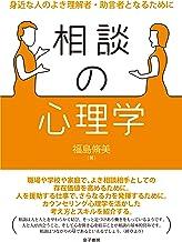 表紙: 相談の心理学 : 身近な人のよき理解者・助言者となるために | 福島脩美