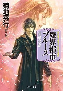 魔界都市ブルース11〈恋獄の章 〉 (祥伝社文庫)