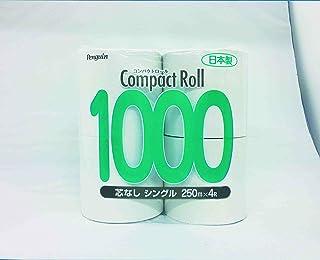 コンパクトロール1000 芯なしシングル250m 1箱32ロール入り(4ロール×8パック)