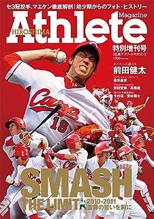 広島アスリートマガジン2010-2011年特別増刊号