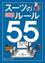 表紙: スーツの正しい!ルール55   AERA STYLE MAGAZINE編集部
