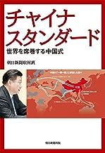 表紙: チャイナスタンダード 世界を席巻する中国式 | 朝日新聞取材班