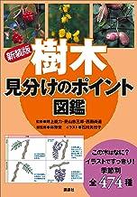 表紙: 新装版 樹木 見分けのポイント図鑑   石川美枝子
