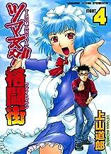 表紙: ツマヌダ格闘街(4) (ヤングキングコミックス) | 上山道郎