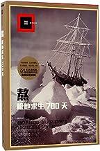 Endurance: Shackleton's Incredible Voyage (Chinese Edition)