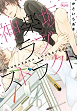 表紙: 神楽坂ラブストラクト (バンブーコミックス Qpaコレクション) | かさいちあき