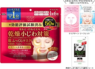 ( amazon.co.jp 限定 ) KOSE 高丝 Clear Turn 皮肤饱满有弹性面膜50片带宣传折页