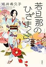 表紙: 若旦那のひざまくら   坂井希久子