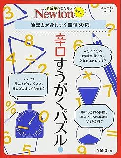Newtonライト『辛口すうがくパズル』 (ニュートンムック)