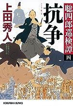 表紙: 抗争~聡四郎巡検譚(四)~ (光文社文庫) | 上田 秀人
