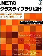 表紙: .NETのクラスライブラリ設計 開発チーム直伝の設計原則,コーディング標準,パターン   Krzysztof Cwalina