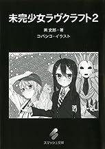 表紙: 未完少女ラヴクラフト 2 (スマッシュ文庫) | コバシコ