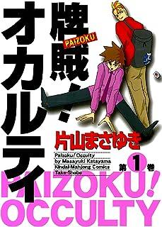 牌賊!オカルティ (1) (近代麻雀コミックス)