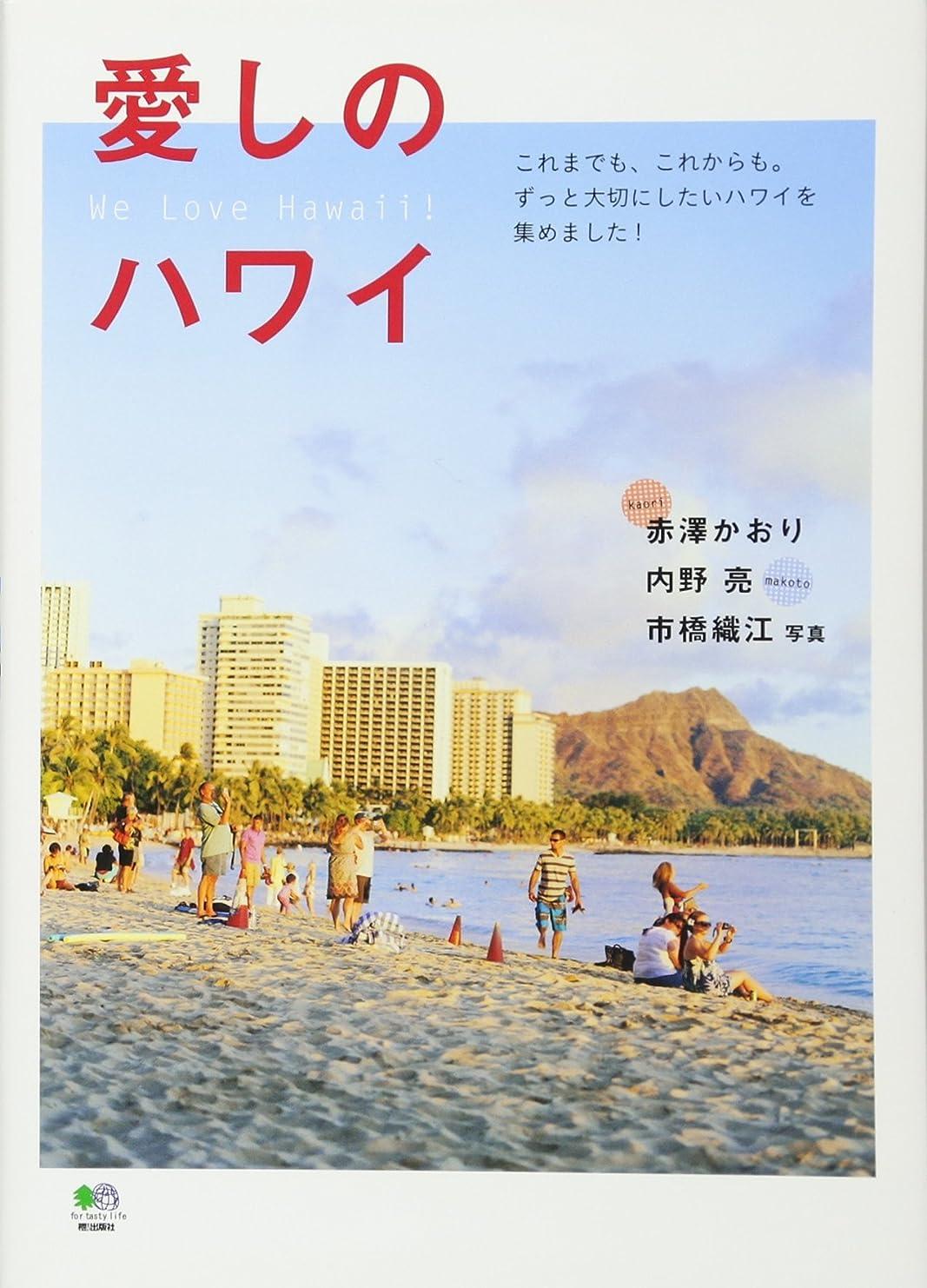 悲観的展示会アームストロング愛しのハワイ