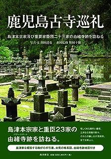 鹿児島古寺巡礼―島津本宗家及び重要家臣団二十三家の由緒寺跡を訪ねる―