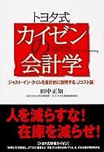 表紙: トヨタ式 カイゼンの会計学 (中経出版)   田中正知