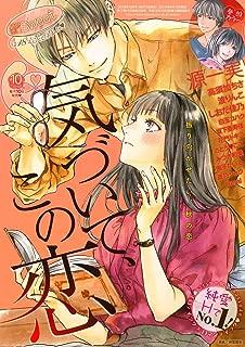 絶対恋愛Sweet 2019年10月号 (雑誌)