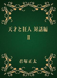 天才と狂人 対話編 II (BoBoBooks)