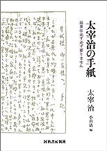 表紙: 太宰治の手紙 返事は必ず必ず要りません (河出文庫)   小山清