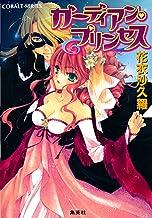 表紙: ガーディアン・プリンセス (集英社コバルト文庫) | 早瀬あきら