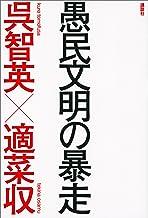 表紙: 愚民文明の暴走   呉智英