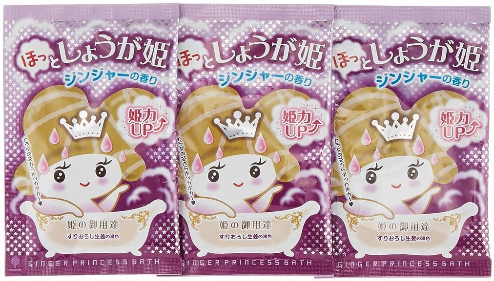 矢印欺くサイドボード紀陽除虫菊 『入浴剤 まとめ買い』 ほっとしょうが姫 ジンジャーの香り 3包セット
