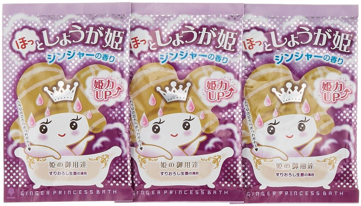 リフト作家問い合わせる紀陽除虫菊 『入浴剤 まとめ買い』 ほっとしょうが姫 ジンジャーの香り 3包セット