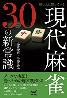 勝つ人は知っている 現代麻雀30の新常識 (マイナビ麻雀BOOKS)