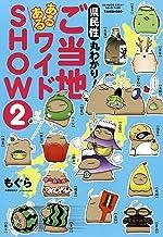 表紙: 県民性丸わかり! ご当地あるあるワイドSHOW 2 (バンブーコミックス エッセイセレクション) | もぐら