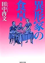 表紙: 異形家の食卓 (集英社文庫) | 田中啓文