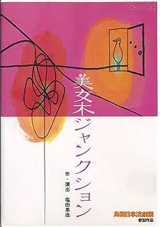 大人の麦茶 第十四杯目公演 美女木ジャンクション