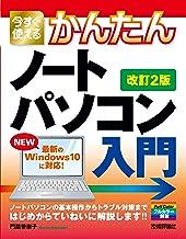 表紙: 今すぐ使えるかんたん ノートパソコン Windows 10入門[改訂2版] | 門脇 香奈子