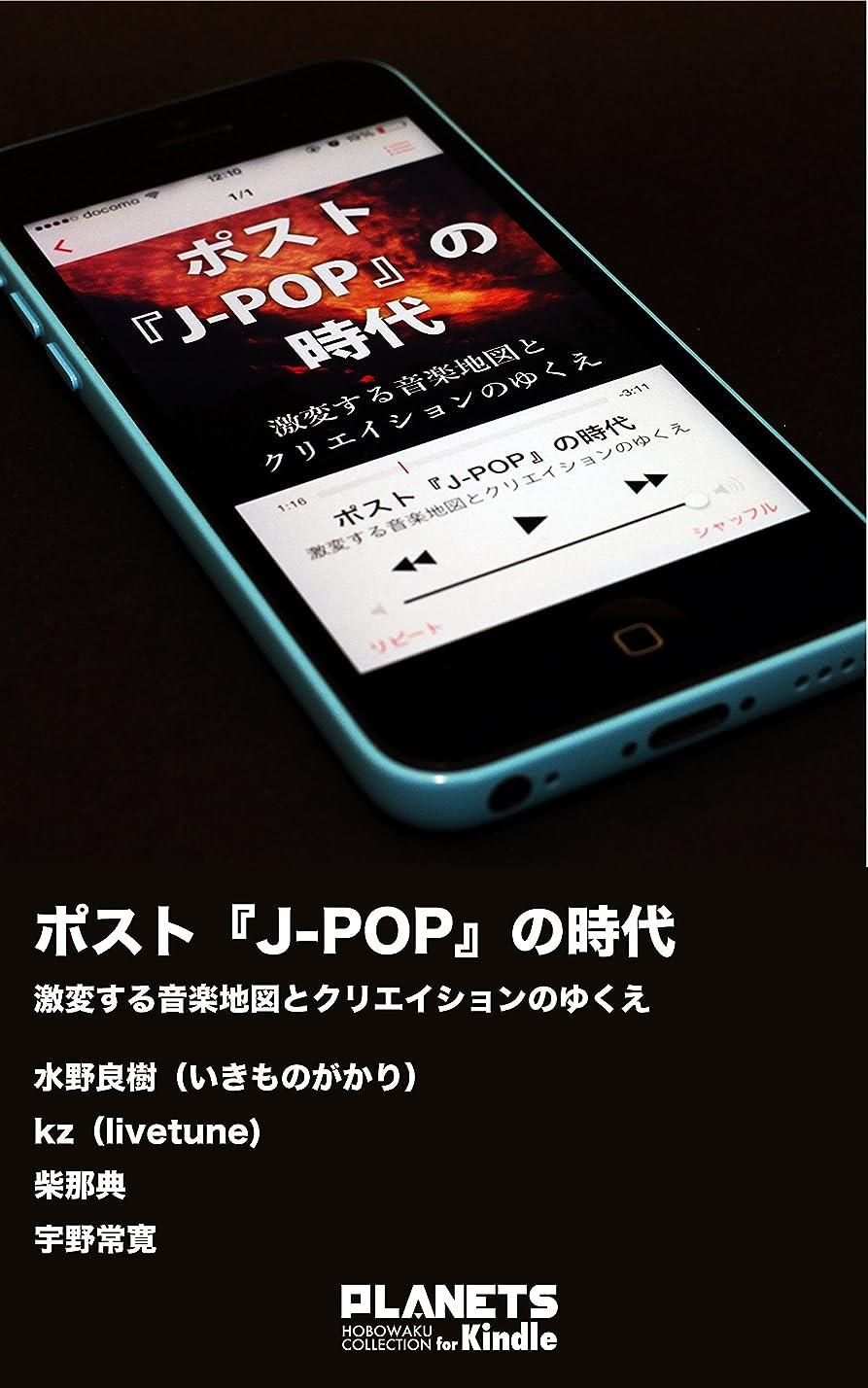 無謀便利熱望するポストJ-POPの時代――激変する音楽地図とクリエイションのゆくえ