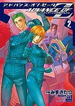 アドバンス・オブ・Z(2) ~ティターンズの旗のもとに~ (電撃コミックス)