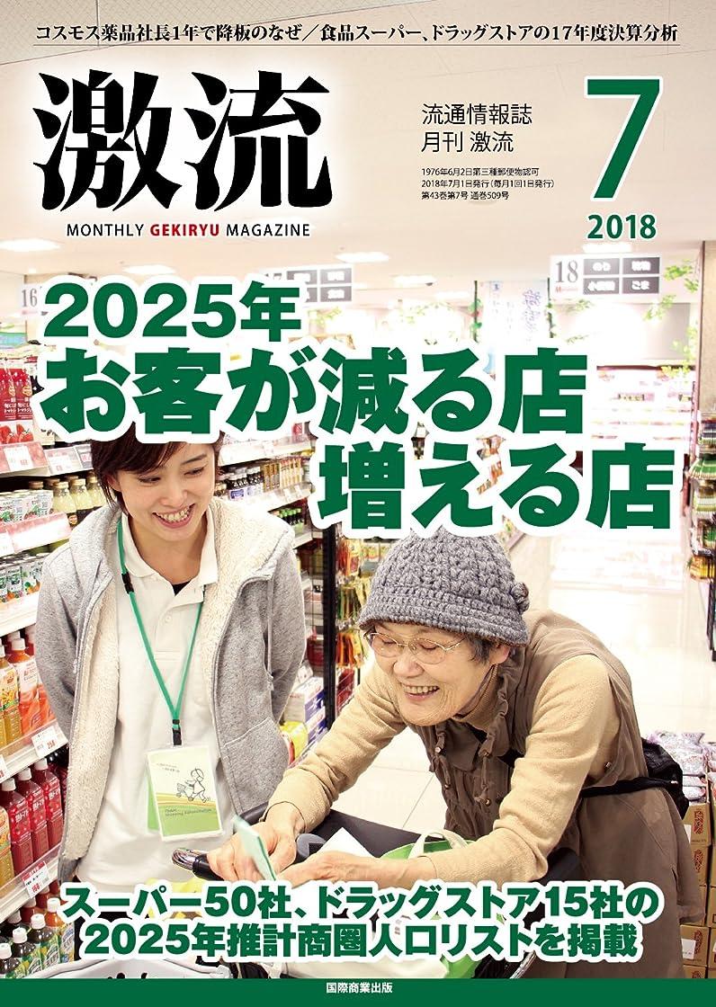 クリーク局年齢月刊激流 2018年 07 月号[2025年 お客が減る店 増える店/スーパー、ドラッグストアの2025年推計商圏人口リスト]
