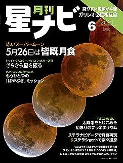 月刊星ナビ 2021年6月号 [雑誌]