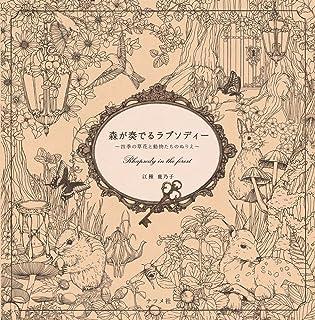 森が奏でるラプソディー ~四季の草花と動物たちのぬりえ~ 〔Rhapsody in the Forest(Coloring Book)〕