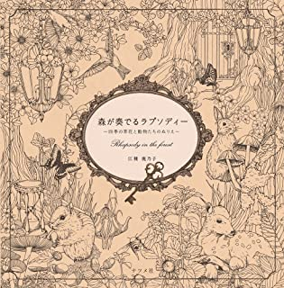 Mori ga kanaderu rhapsody. Rhapsody in the forest.(Coloring Book Japan Edition)