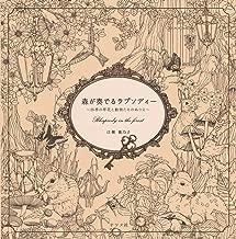 Mori ga kanaderu rhapsody. Rhapsody in the forest.(Coloring Book Japan Edition)