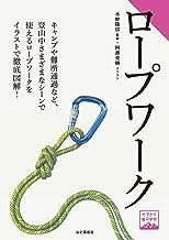 表紙: ヤマケイ登山学校 ロープワーク   阿部 亮樹