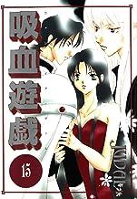 表紙: 吸血遊戯<ヴァンパイア・ゲーム>(15) (ウィングス・コミックス) | JUDAL