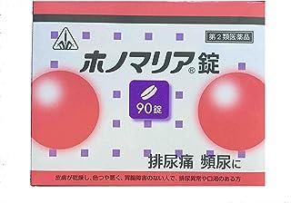 【第2類医薬品】ホノマリア 90錠