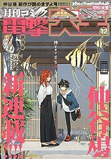 【電子版】月刊コミック 電撃大王 2021年12月号 [雑誌] 【電子版】電撃大王