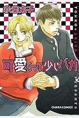 可愛くって少しバカ (Charaコミックス) Kindle版