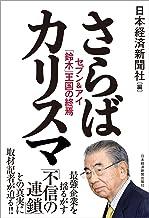 表紙: さらばカリスマ セブン&アイ「鈴木」王国の終焉 (日本経済新聞出版) | 日本経済新聞社