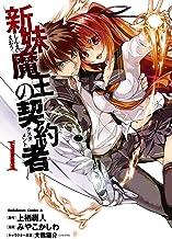 表紙: 新妹魔王の契約者(1) (角川コミックス・エース) | 上栖 綴人